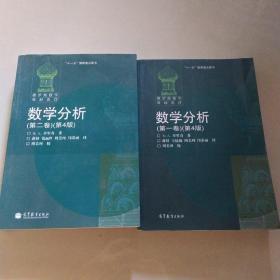 数学分析、一、二卷第4版