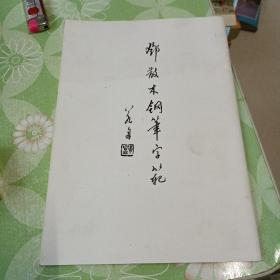 邓散木钢笔字范