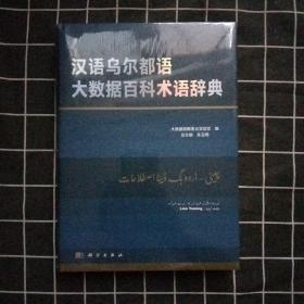 汉语乌尔都语大数据百科术语辞典(正版现货)