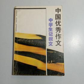 中国优秀作文:中学生记叙文