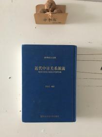 近代中日关系源流:晚清中国名人致近卫笃麿书简