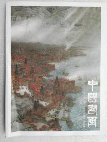 中国书画2021年第二期推荐书画名家专辑孙海峰