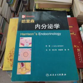 哈里森内分泌学