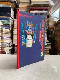 中国西南傩文化研究丛书:巫傩文化与仪式戏剧研究