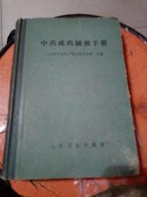 中药成药制剂手册(精装)
