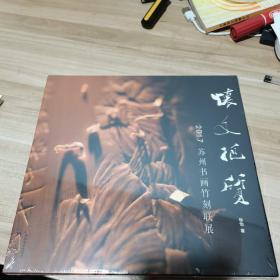 怀文抱质 2017苏州书画竹刻联展(全新 未拆封 精装)