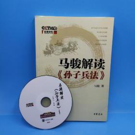 马骏解读《孙子兵法》附赠光碟