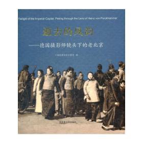 逝去的风韵——德国摄影师镜头下的老北京❤ 国家图书馆 编 国家图书馆出版社9787501347155✔正版全新图书籍Book❤