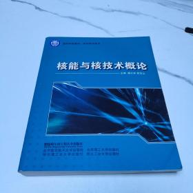 (BB)核能与核技术概论(国防特色教材 核科学与技术)