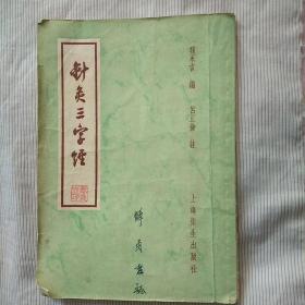 针灸三字经 上海卫生出版社