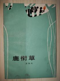 鹿衔草【 彭荆风 签名本】...