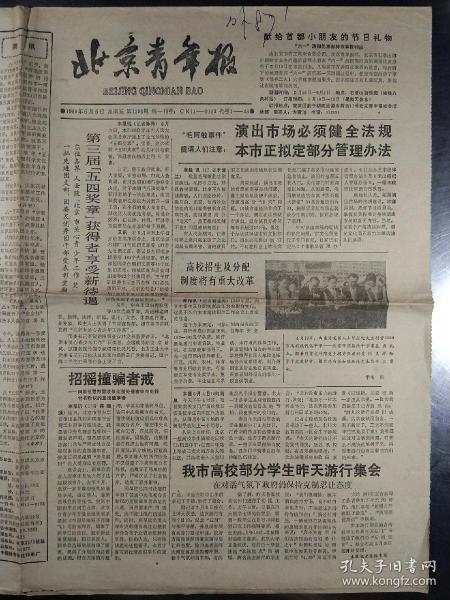 北京青年报 1989年5月5日(原报一张)