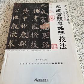 青少年书法入门与提高·九成宫醴泉铭碑技法