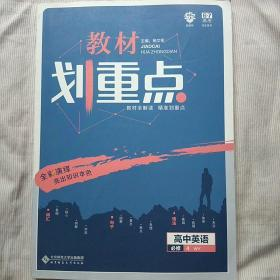 理想树2020版教材划重点高中英语必修4WY版外研版