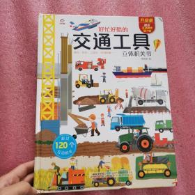 好忙好酷的交通工具立体机关书(精装 大16开本)