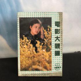 电影大观园 1987.3