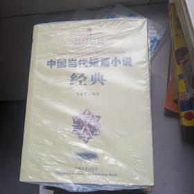 中国当代短篇小说经典