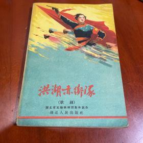 《洪湖赤卫队》(歌剧)(1960年1版1印)