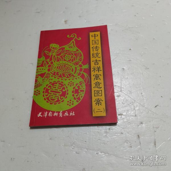 中国传统吉祥寓意图案2