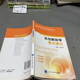 系统解剖学要点速记/速记助考系列丛书