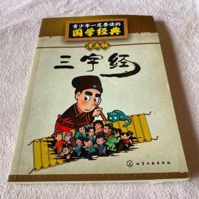 青少年一定要读的国学经典:三字经(漫画版)