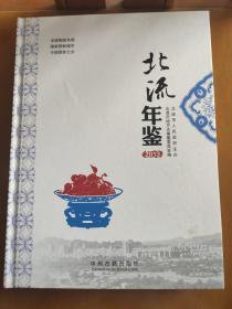 北流年鉴. 2013