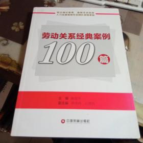 劳动关系经典案例100篇