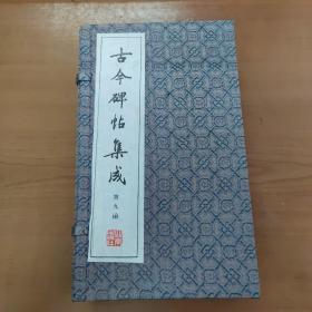 古今碑帖集成.第九函 全八册