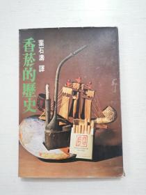 文皇叢刊《香煙的歷史》