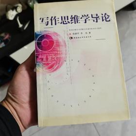 (正版现货)写作思维学导论