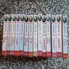 凡尔纳科幻探险小说全集16一29册缺21册28册有30有35册(1共14册合售)(馆藏)