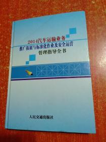 2014汽车运输业务推广拓展与标准化作业及安全运营管理指导全书