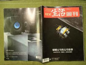 三联生活周刊 2021  2  关键词:嫦娥五号的太空故事,皮尔卡丹——我生来是个艺术家,却成了商人!