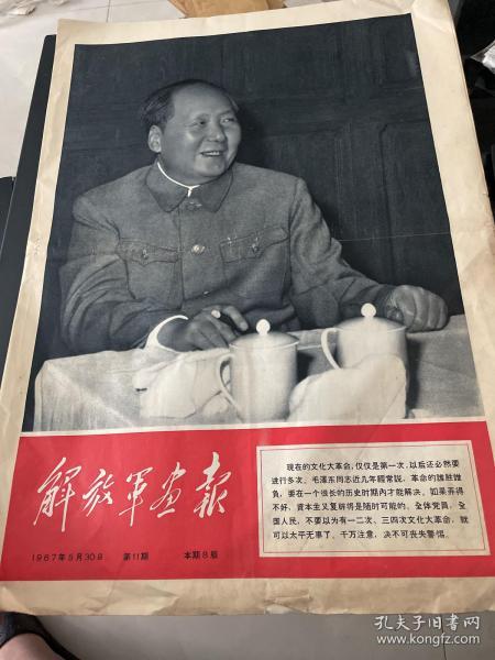 解放军画报1967年第11期(全)8版,4开,