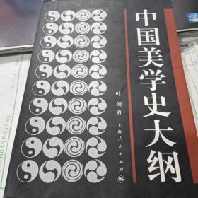 中国美学史大纲9787208027398