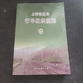 上海铁路局行车组织规则