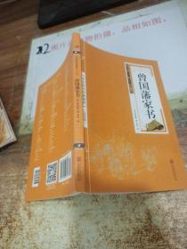 中华国学经典精粹·:曾国藩家书