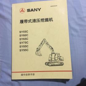 履带式液压挖掘机 操作保养手册