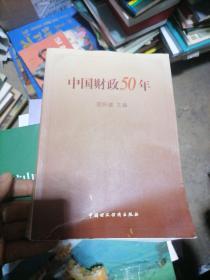 中国财政50年