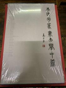 李建军篆书大学中庸