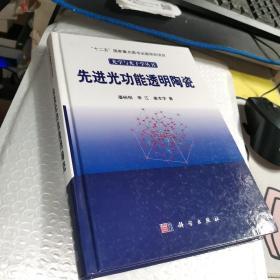 光学与光子学丛书:先进光功能透明陶瓷