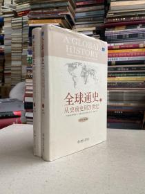 全球通史:From Prehistory to the 21st Century 從史前史道21世紀下 (上下兩冊合售)第7次修訂版