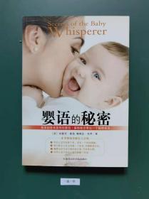 婴语的秘密(一版一印)