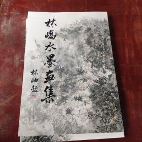 林峤水墨画集