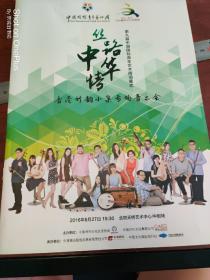 节目单:丝路中华情——香港竹韵小集专场音乐会·附原门票