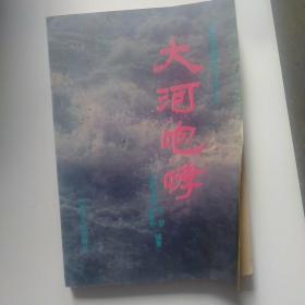 大河咆哮:土默特右旗革命斗争史话(作者签名本