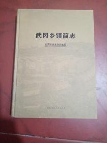 武冈乡镇简志