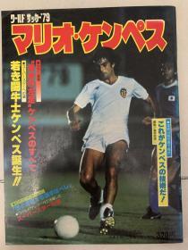 【日本足球原版】1978世界杯最佳球员肯佩斯