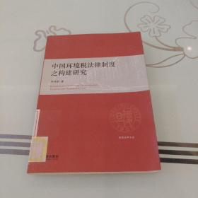 中国环境税法律制度之构建研究