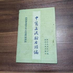 中医交流验方汇编--59年印